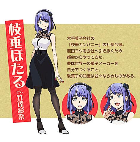 Hotaru Shidare, protagonista Dagashi Kashi