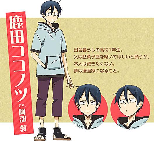 Kokonotsu Shikada, protagonista Dagashi Kashi