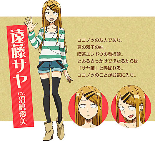 Saya Endou, personaje secundario Dagashi Kashi