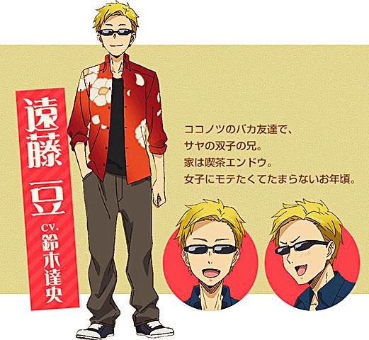 Tou Endou, personaje secundario Dagashi Kashi
