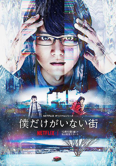 Poster de la serie live action de Erased en Netflix.