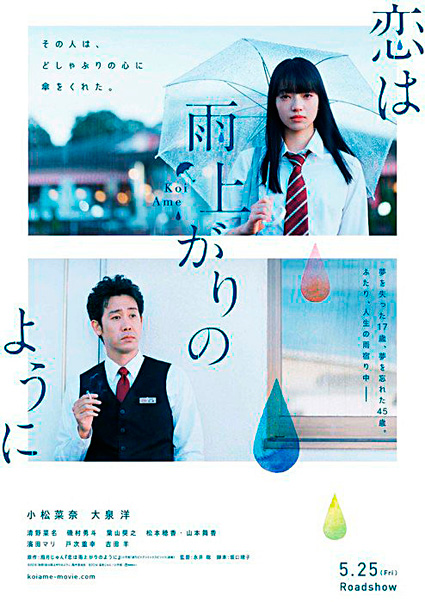 Love is like after the rain | Póster de live action