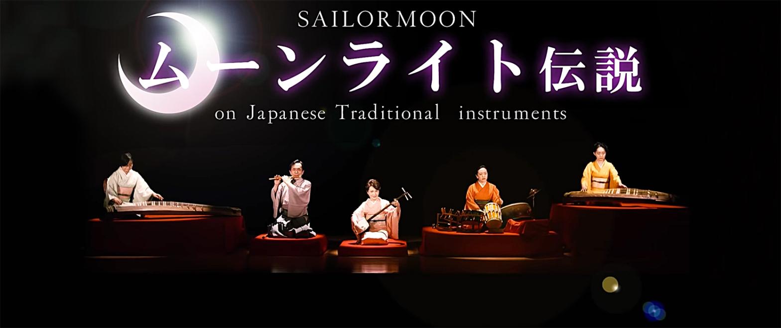 Sailor Moon, cover de opening con instrumentos tradicionales japoneses.