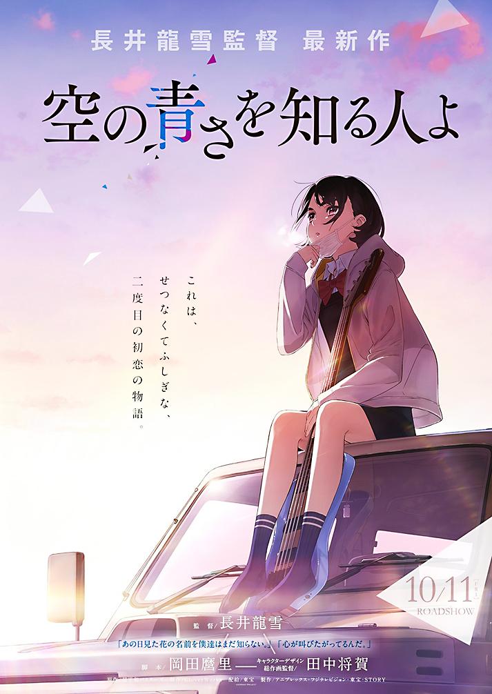 La película Sora no Aosa o Shiru Hito yo se estrenará el 11 de octubre.